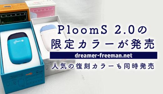 【プルームエス2.0】数量限定カラー4種レビュー!人気の復刻カラー2種も同時発売