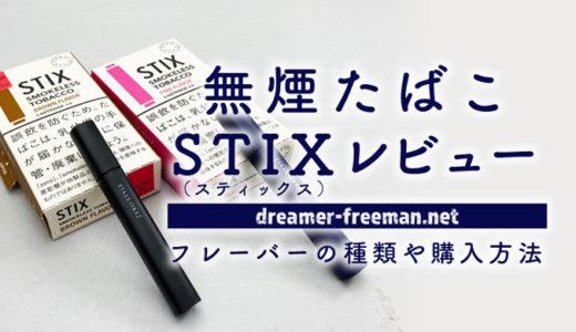 無煙たばこ「STIX(スティックス)」レビュー!フレーバーの種類や購入方法など