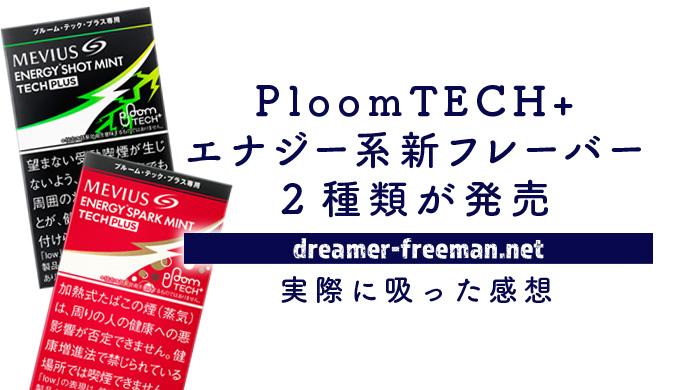 プルームテックプラスからエナジー系フレーバー2種類が新発売!実際に吸った感想
