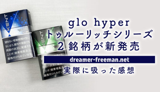 glo hyper用たばこスティック「ケント・トゥルー・リッチシリーズ」2銘柄が新発売