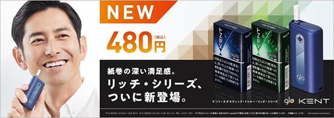 glo hyper及びglo Hyper+用のたばこスティックから新たに2銘柄が発売