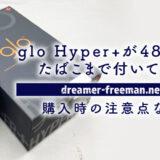 gloHyper+が税込480円でサンプルたばこまで付いてくる!購入時の注意点など