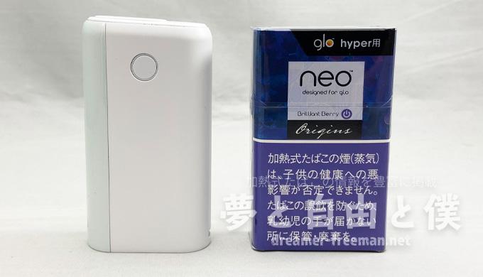 glo Hyper+のホワイト×パールホワイトレビュー