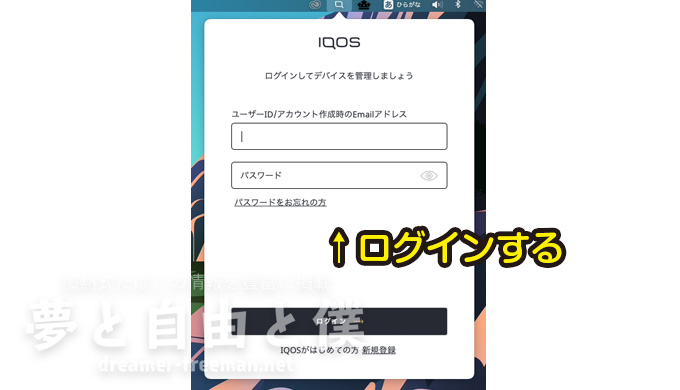 IQOS3DUOファームウェア更新手順2