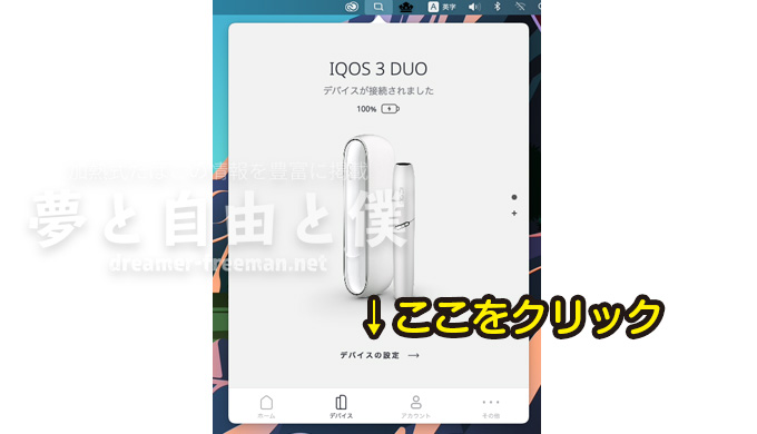IQOS3DUOファームウェア更新手順3