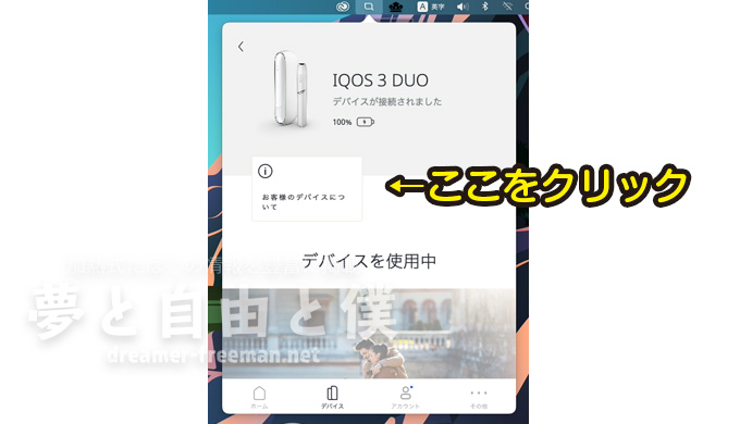 IQOS3DUOファームウェア更新手順4