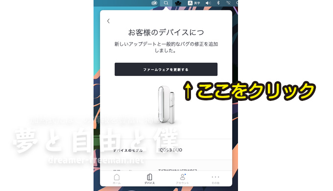 IQOS3DUOファームウェア更新手順5