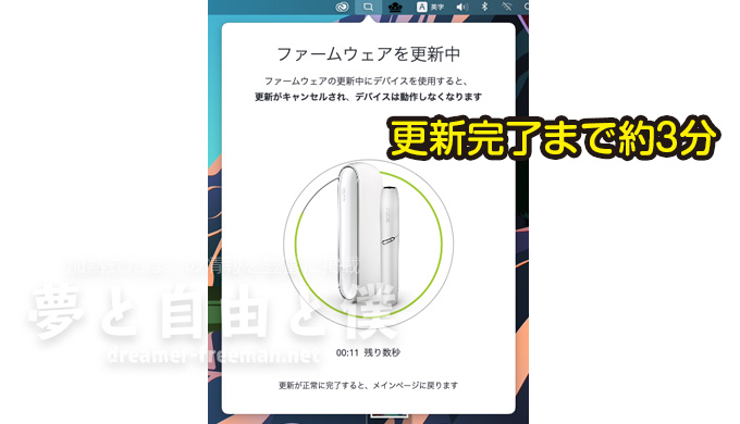 IQOS3DUOファームウェア更新手順6