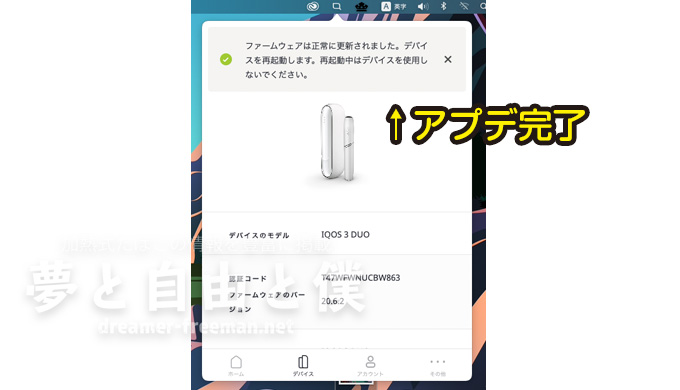 IQOS3DUOファームウェア更新手順7