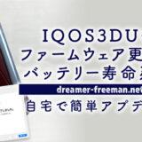 ファームウェア更新でIQOS3デュオのバッテリー寿命が延命!自宅で簡単アプデ解説