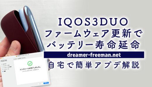 ファームウェア更新でIQOS3デュオのバッテリー寿命が延命!Macで簡単アプデ解説