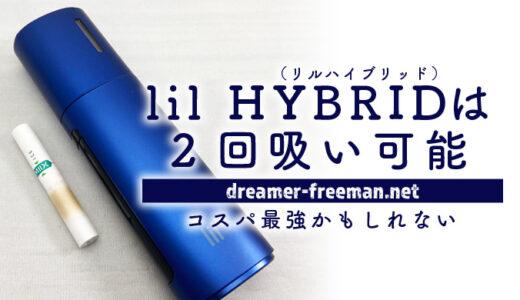 lil HYBRID(リルハイブリッド)は2回吸い、3回吸い可能!コスパ最強かも