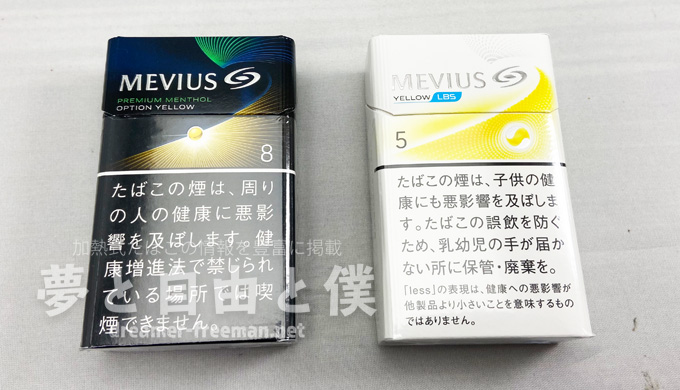 メビウス・LBS・イエロー・5を実際に吸った感想-比較