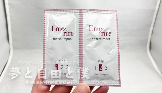 エメリルシャンプー(Emerire)レビュー-お試しサイズ表面