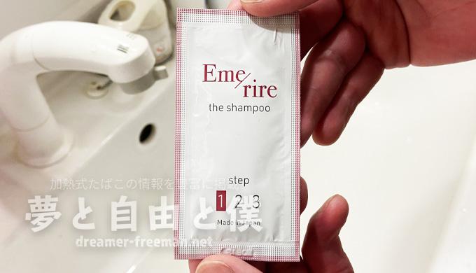 エメリルシャンプー(Emerire)レビュー-シャンプー単体