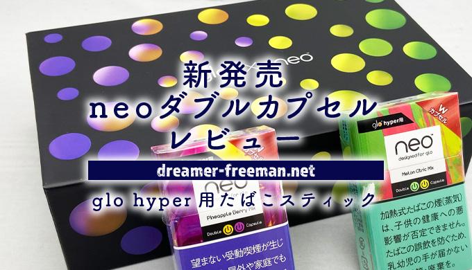 新発売!glohyper用たばこスティック「neoダブルカプセル」2銘柄レビュー