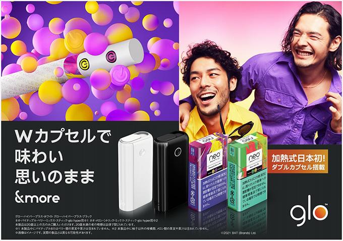 glo hyper、glo Hyper+用たばこスティック「neoダブルカプセル」2銘柄が新発売