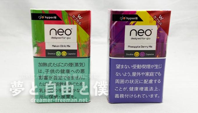 たばこスティック「neoダブルカプセル」2銘柄レビュー-パッケージ