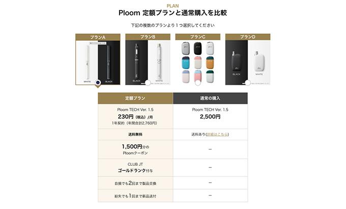 プルーム製品の定額プランと通常購入の比較