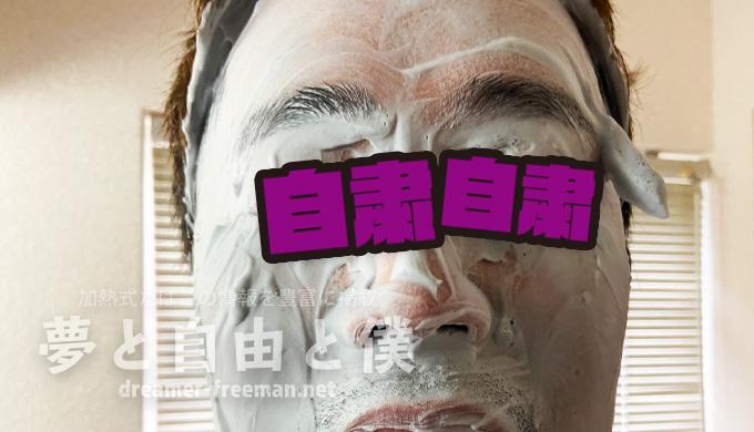 HMENZ泥洗顔を実際に使った率直な感想-洗顔中