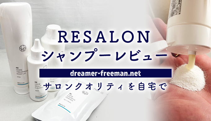 RESALONシャンプー(美髪セット)レビュー!サロンクオリティを自宅で実現