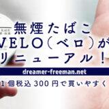 無煙たばこVELO(ベロ)がリニューアル!1パック税込300円でより買いやすく