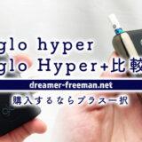glo hyperとglo Hyper+比較!これから購入される方はプラスがおすすめです