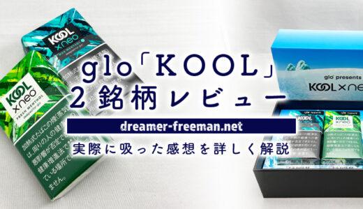 glo hyper用スティック「KOOL」2銘柄レビュー!実際に吸った感想を詳しく解説