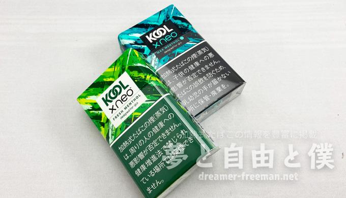 glo hyper用たばこスティック「KOOL」2銘柄の発売日、及び購入方法