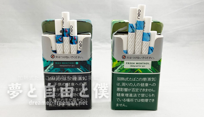 glo hyper用たばこスティック「KOOL」2銘柄レビュー-KOOL2種開封