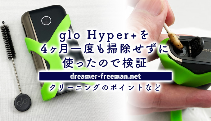 glo Hyper+を4ヶ月一度も掃除せずに使ったので検証!クリーニングのポイントなど