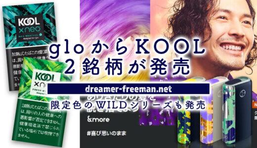 遂にgloから「KOOL」2銘柄が発売!gloHyper+限定色のWILDシリーズも発売