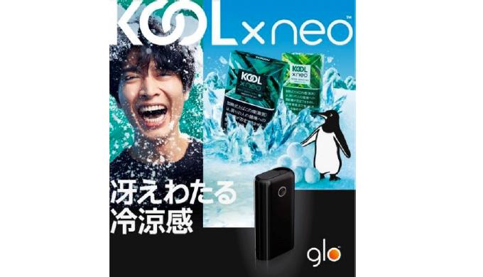 glo hyper、glo Hyper+用たばこスティックから「KOOL」2銘柄が発売