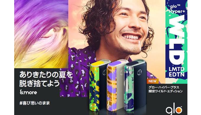 glo Hyper+の限定カラー「WILDシリーズ」も発売