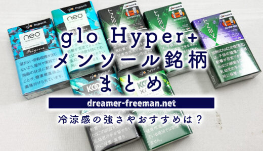 glo Hyper+のメンソール全7種類まとめ!冷涼感の強さやおすすめの銘柄はどれ?