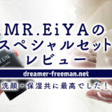 MR.EiYA(ミスターエイヤ)のスペシャルセットレビュー!洗顔、保湿共に最高