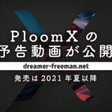 Ploom X(プルーム・エックス)の予告動画が公開!発売は2021年夏以降