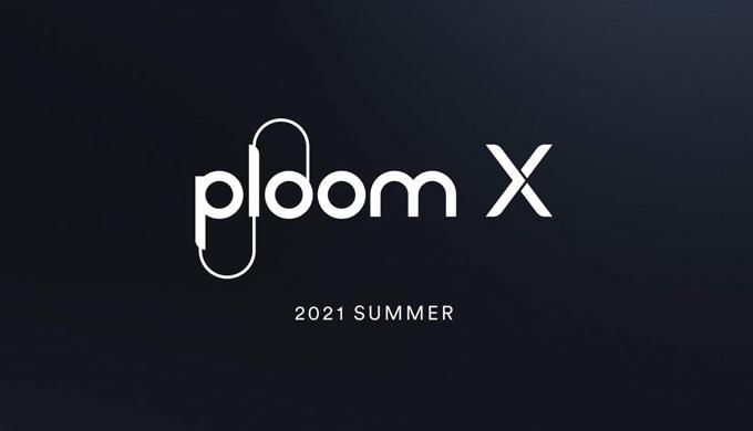 Ploom X(プルーム・エックス)の発売は2021年夏以降
