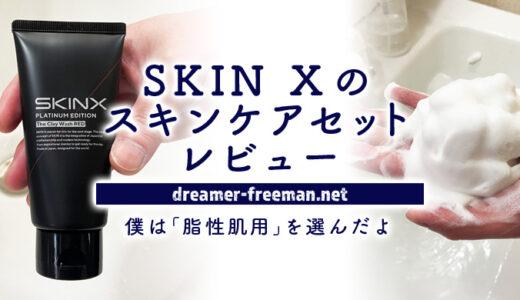 SKIN X(スキンエックス)のスキンケアセットレビュー!僕は脂性肌用を選んだよ