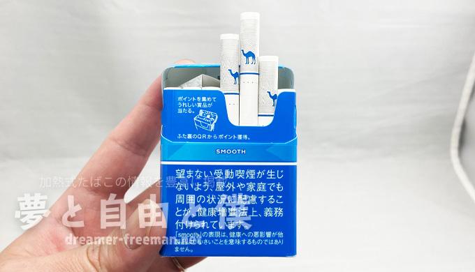 プルームエックスのたばこスティック-銘柄名が一部変更、及び販売中止になった