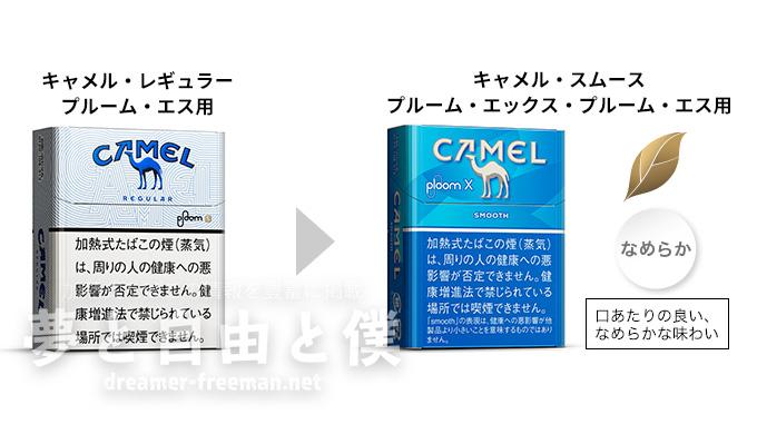 プルームエックスのたばこスティック-パッケージデザインが変更された