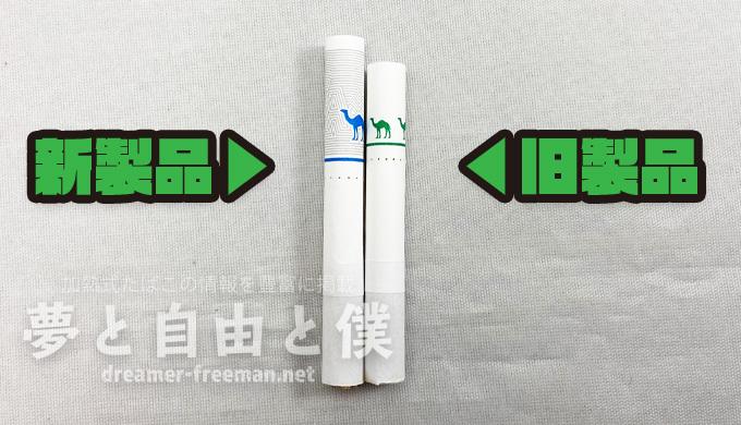 プルームエックスのたばこスティック-たばこスティックの長さが約5mm程度長くなった