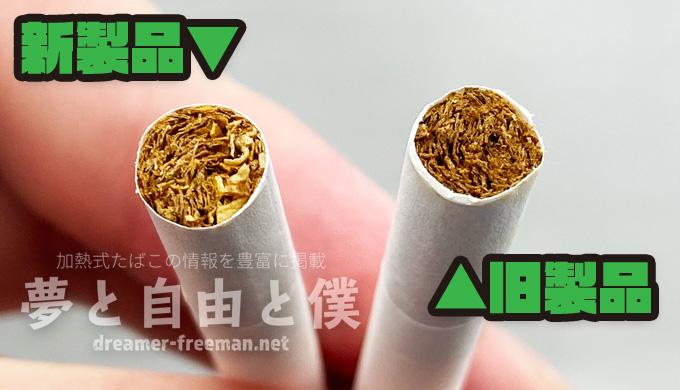 プルームエックスのたばこスティック-課税対象重量がやや軽くなったかも