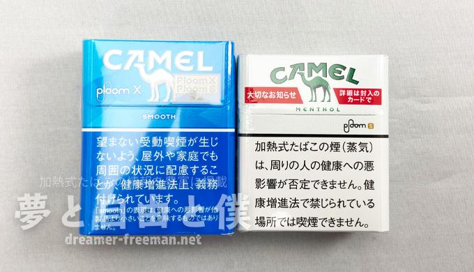 プルームエックス用たばこスティックと旧製品の比較イメージ-パッケージ
