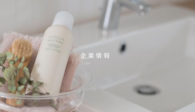肌ナチュール炭酸美白洗顔フォームとは