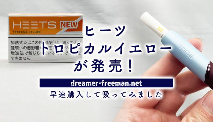 IQOSから「ヒーツ・トロピカルイエロー」が発売!早速購入して吸ってみました