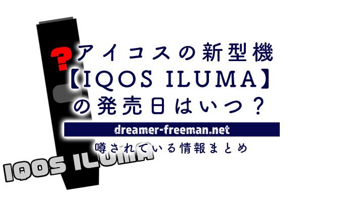 新型機IQOS ILUMA(アイコス・イルーマ)の発売日はいつ?噂されている情報まとめ