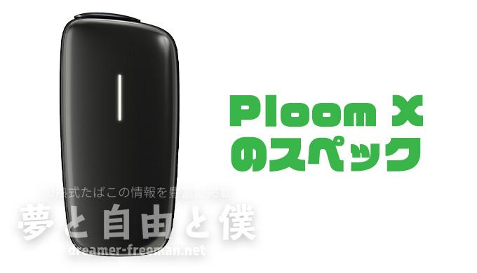 新型機「PloomX(プルームエックス)」のスペック