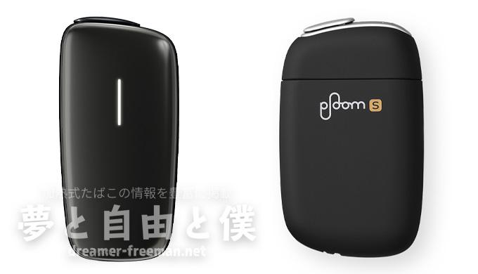 PloomX(プルームエックス)とPloomS 2.0(プルームエス)比較