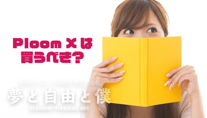 PloomX(プルームエックス)は買うべき?